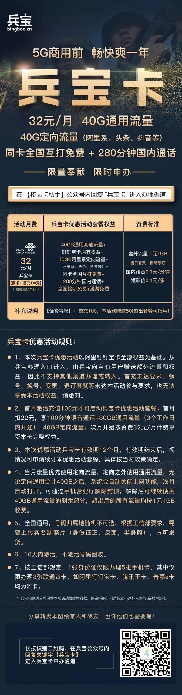 #中国联通兵宝卡#32元/月:40G通用+40G定向+280分钟