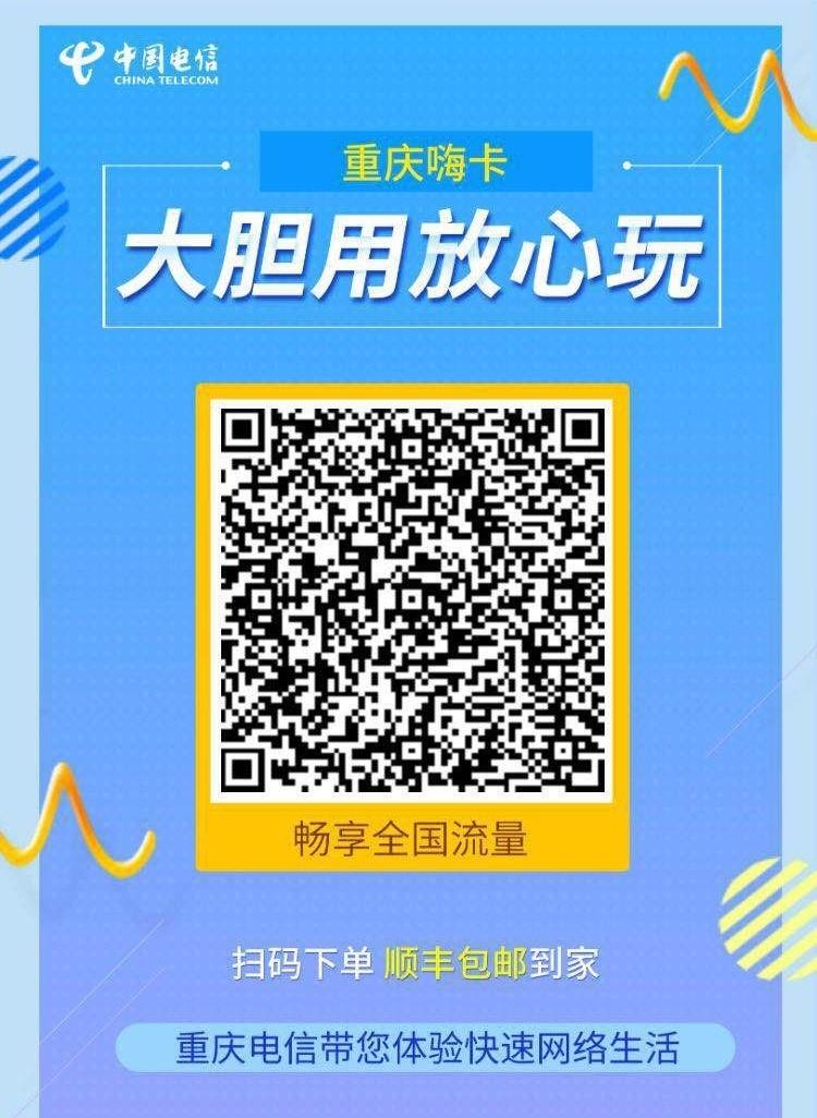 #重庆电信嗨卡#29元/月:20G全国流量+500分钟