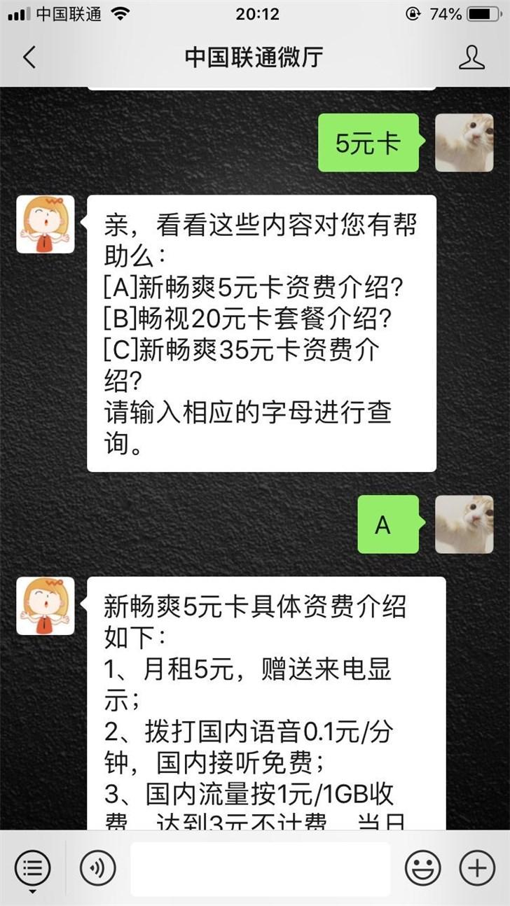 中国联通下架多款5元套餐:米粉卡、星粉卡只剩35元版