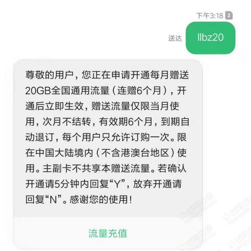 中国电信 部分用户免费领20G流量 连赠6月