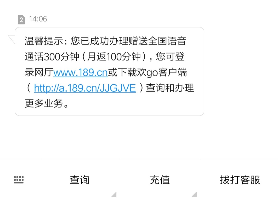 电信用户免费领取300分钟语音通话,12.30截止