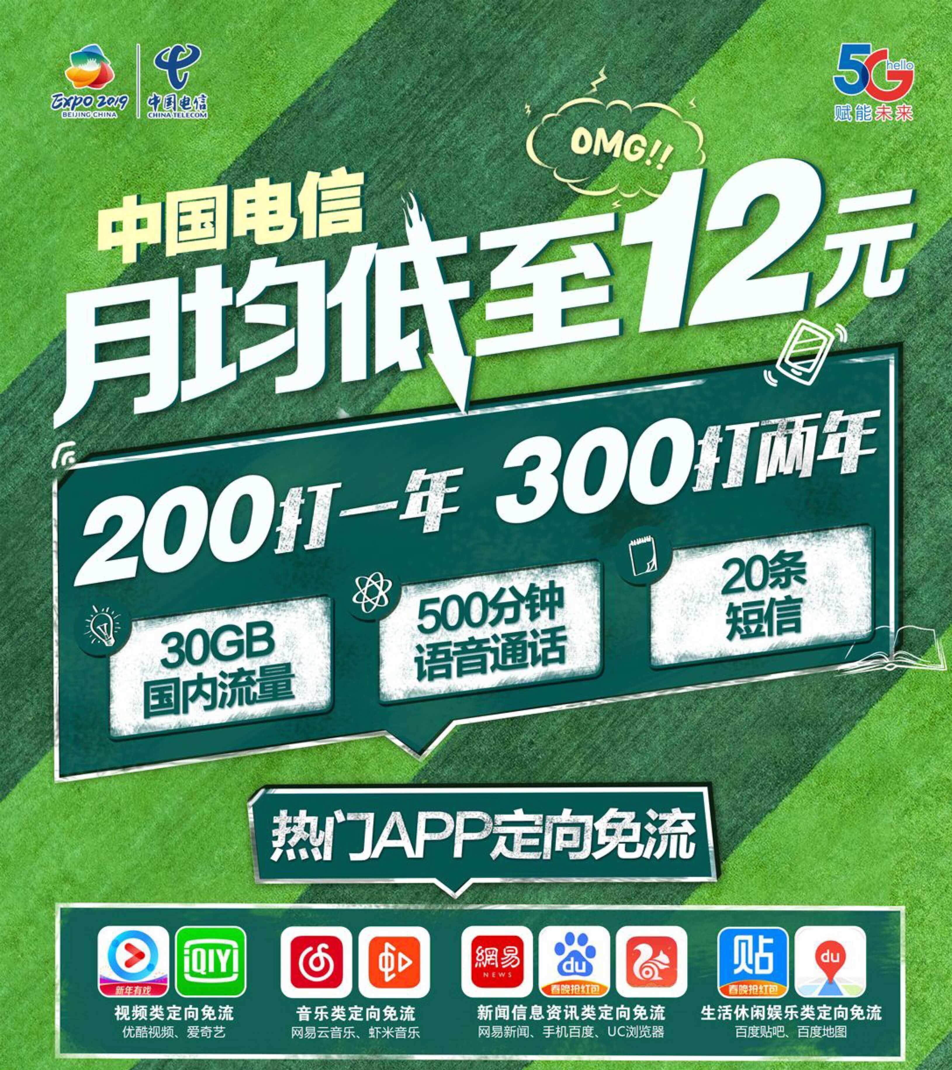 #2019北京电信校园卡#12.5元/月:30G全国流量+超出后1元800M+500分钟+主流软件定向免流