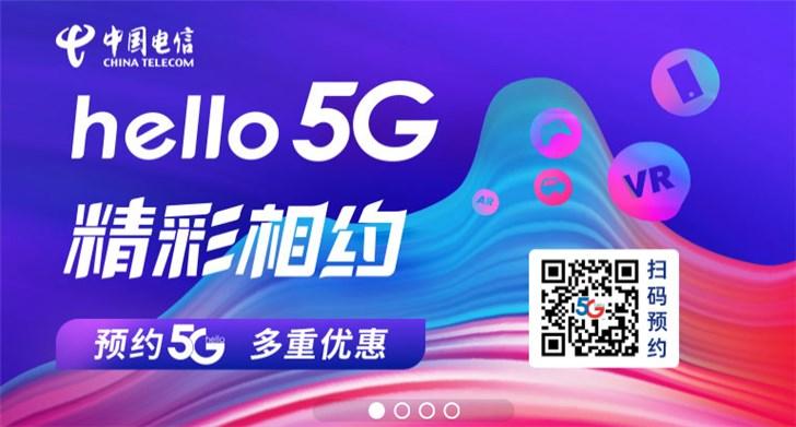 中国电信开启5G套餐预约