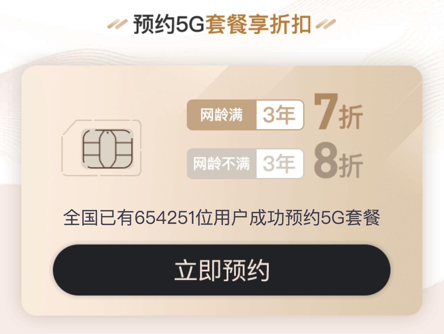 千万用户预约5G,5G套餐多少钱一个月什么时候出来