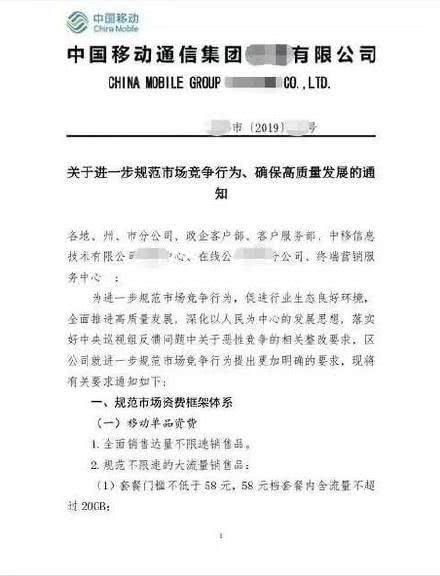 中国移动58元以下大流量套餐取消,免费装宽带翻篇
