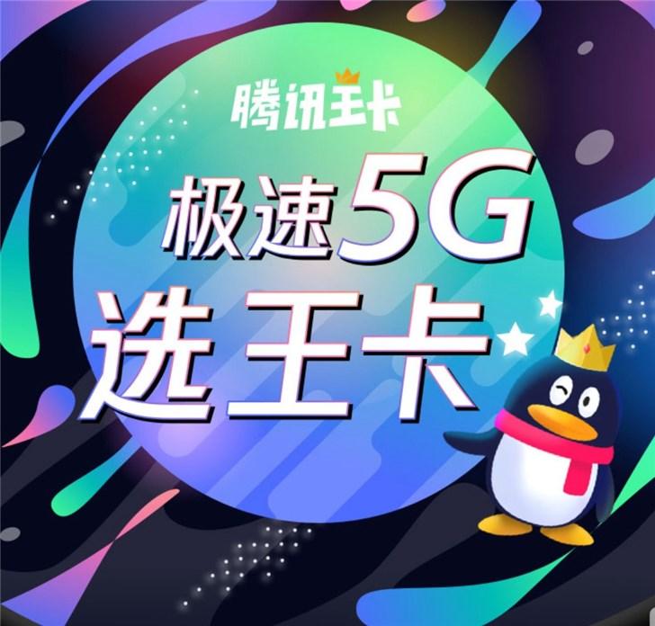 精髓没了!腾讯王卡5G版暂不支持腾讯应用免流