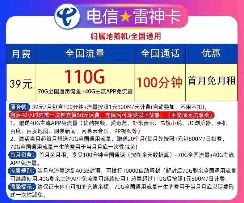 #中国电信雷神卡#39元/月:70G全国通用流量+40G主流定向流量+100分钟通话