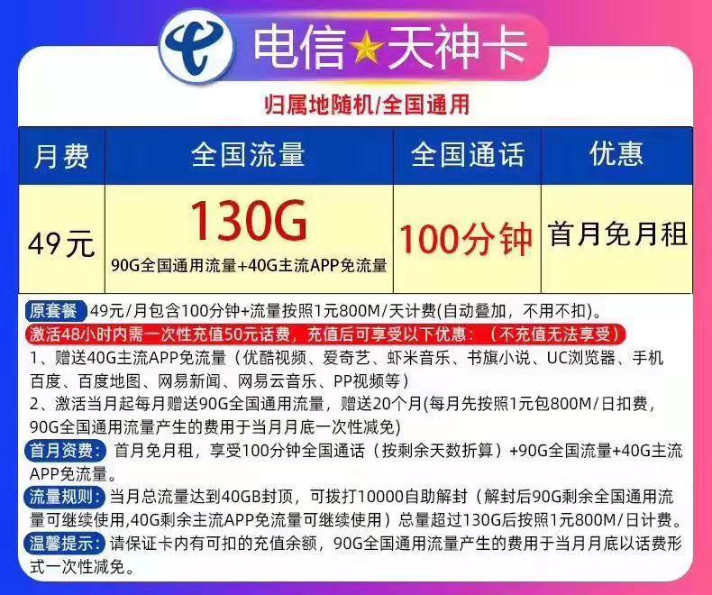 #中国电信天神卡#49元/月:90G全国通用流量+40G主流定向流量+100分钟通话