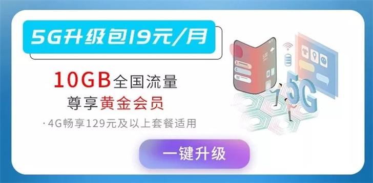 陕西电信推出5G升级包:19元可享10GB 5G流量