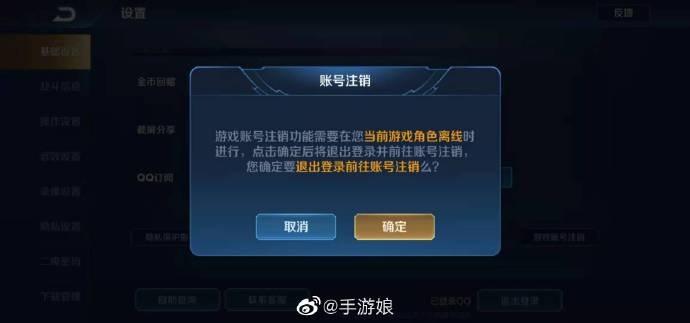 #干货教程#王者荣耀游戏账号怎么永久注销删除,之后还能恢复吗?