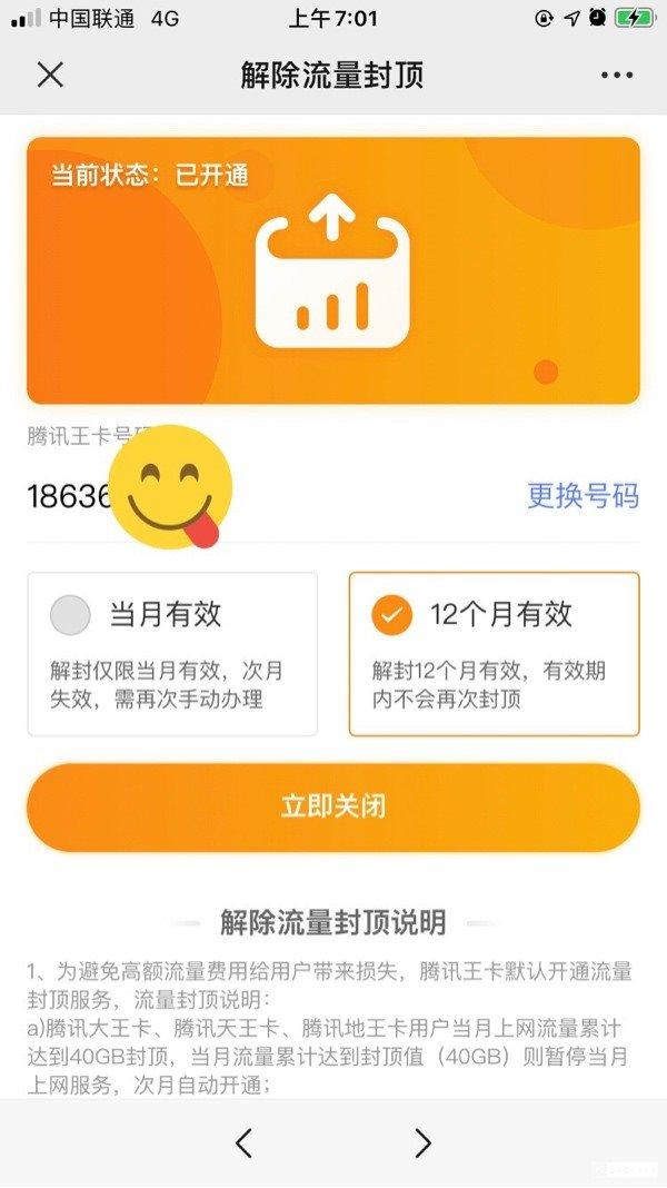 #干货教程#大王卡40G封顶怎么解除?腾讯王卡永久解除限流方法