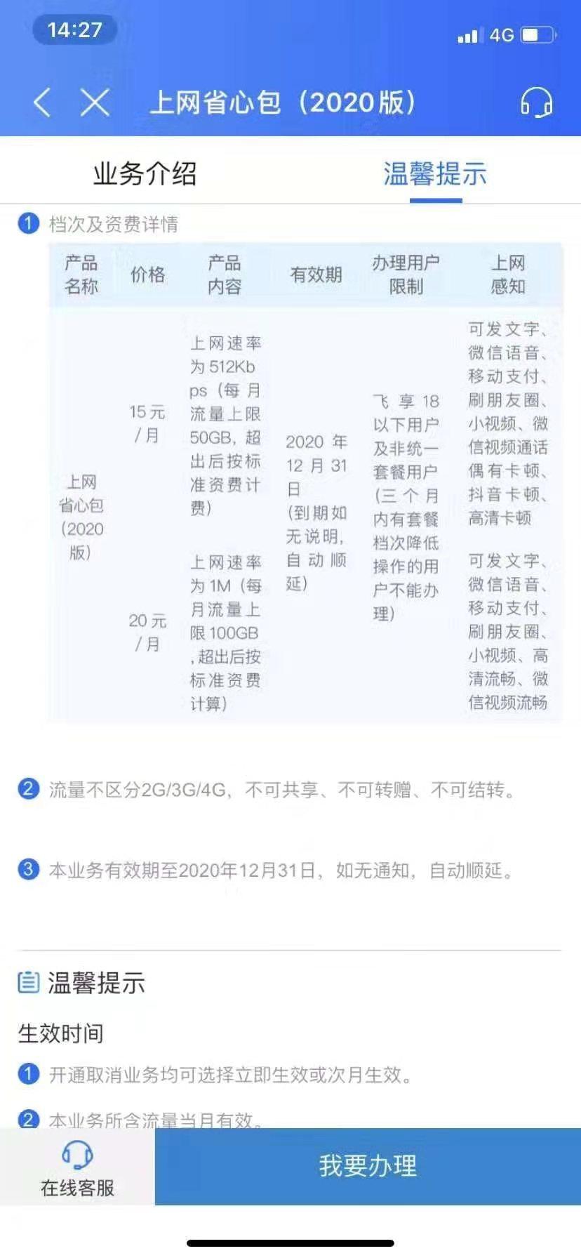 重庆移动掌厅15元起流量省心包100g流量内 1m速率,直接按速率收费