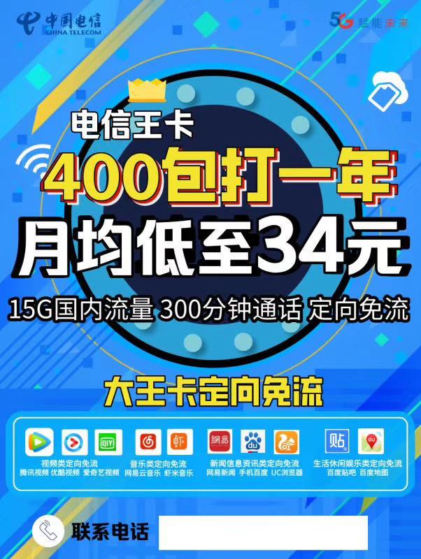 流量族团队北京电信代理招聘公告