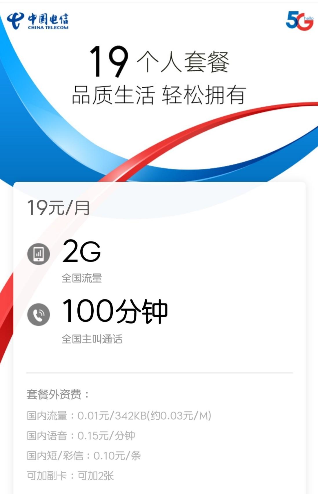 #四川电信2019新版畅享19元个人套餐#2GB全国流量+100分钟