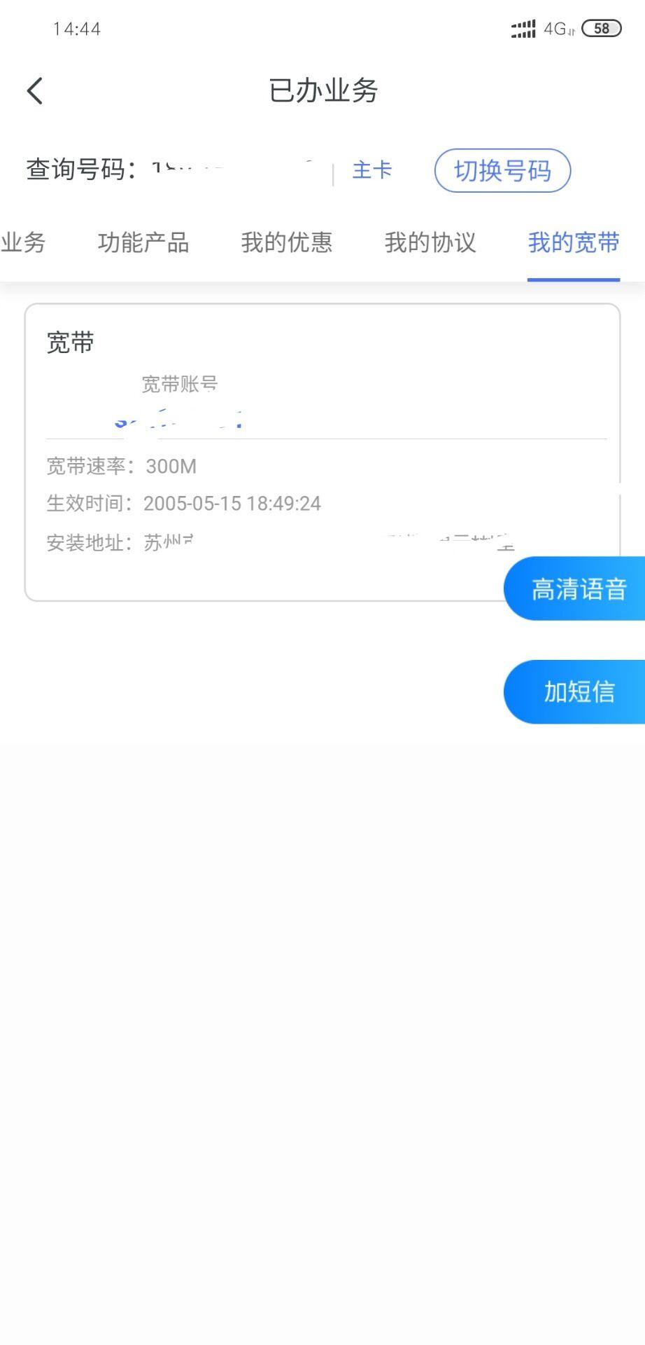 江苏(苏州)电信10年宽带升级300