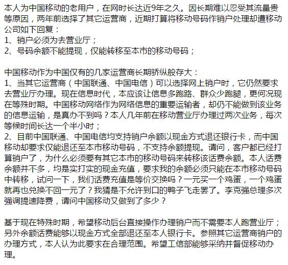 中国移动销户不让退钱?反手一个投诉就怂了(附工信部投诉模板)