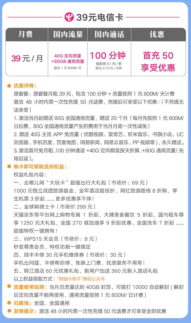 #电信流量王卡#49元/月:100G全国流量+40G定向流量+100分钟