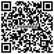 中国移动和粉俱乐母亲节领领300M-2.8G移动手机流量奖励