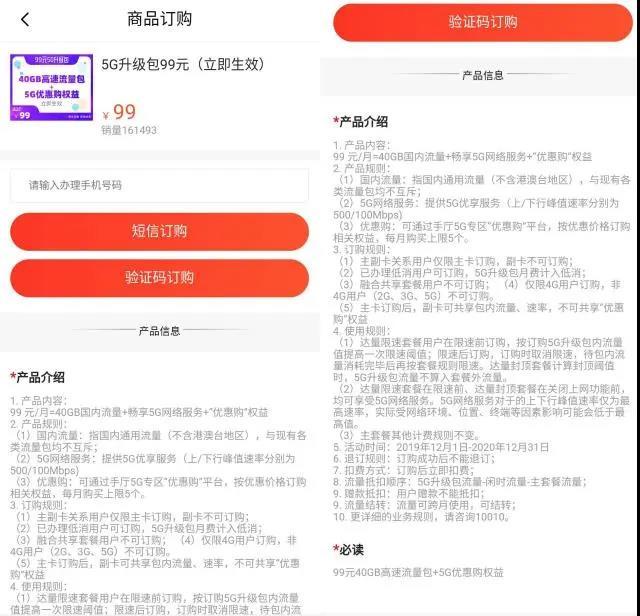 """中国联通 99 元/月=40GB国内流量+畅享5G网络服务+""""优惠购""""权益"""